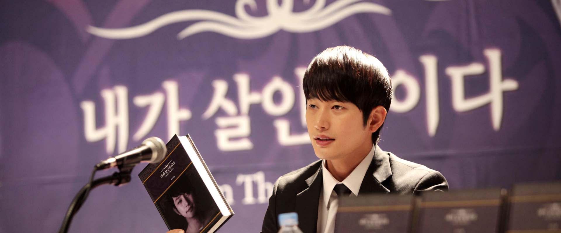 Confession of Murder background 1