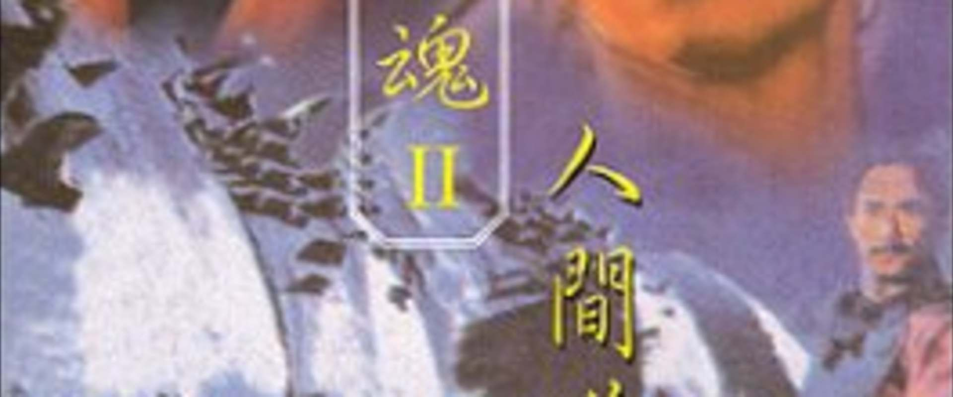 A Chinese Ghost Story II background 2