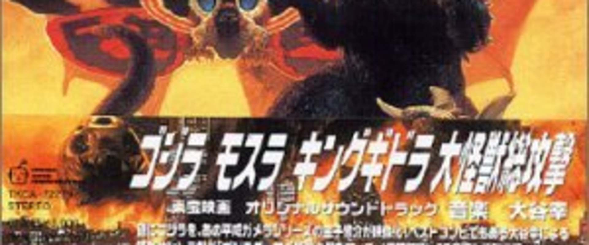 Godzilla, Mothra and King Ghidorah: Giant Monsters All-Out Attack background 2