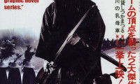 Lone Wolf and Cub: Sword of Vengeance Movie Still 1