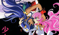 Revolutionary Girl Utena: The Movie Movie Still 8