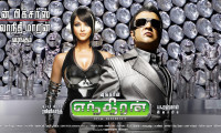 Enthiran Movie Still 3