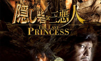 Hidden Fortress: The Last Princess Movie Still 1