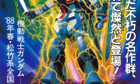 Mobile Suit Gundam: Char's Counterattack Movie Still 5