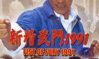 Fist of Fury 1991 Movie Still 2