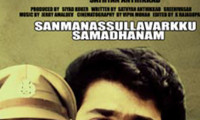 Sanmanassullavarkku Samadhanam Movie Still 1