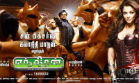 Enthiran Movie Still 1