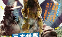 Ghidorah, the Three-Headed Monster Movie Still 6