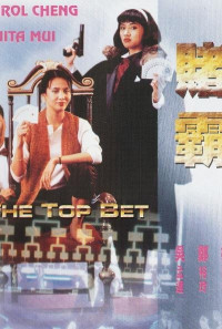 The Top Bet Poster 1