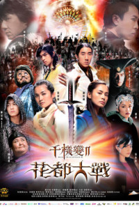 Blade of Kings Poster 1