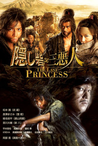 Hidden Fortress: The Last Princess Poster 1