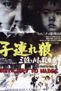 Lone Wolf and Cub: Baby Cart to Hades Poster 1