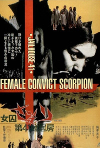 Female Prisoner Scorpion: Jailhouse 41 Poster 1