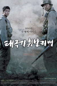 Tae Guk Gi: The Brotherhood of War Poster 1