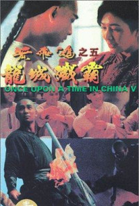 Once Upon a Time in China V Poster 1