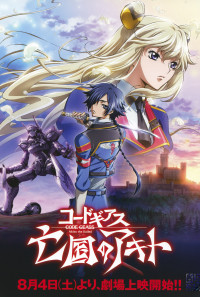 Code Geass: Akito the Exiled - The Wyvern Arrives Poster 1
