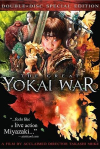The Great Yokai War Poster 1