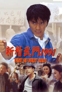 Fist of Fury 1991 Poster 1